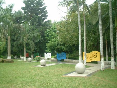 人民公园 1